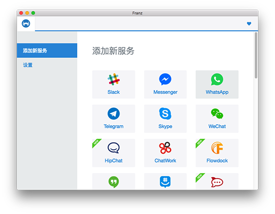 FranzV5.1.0 Mac版