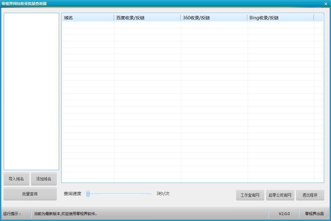 零视界网站收录批量查询器V2.0 免费版