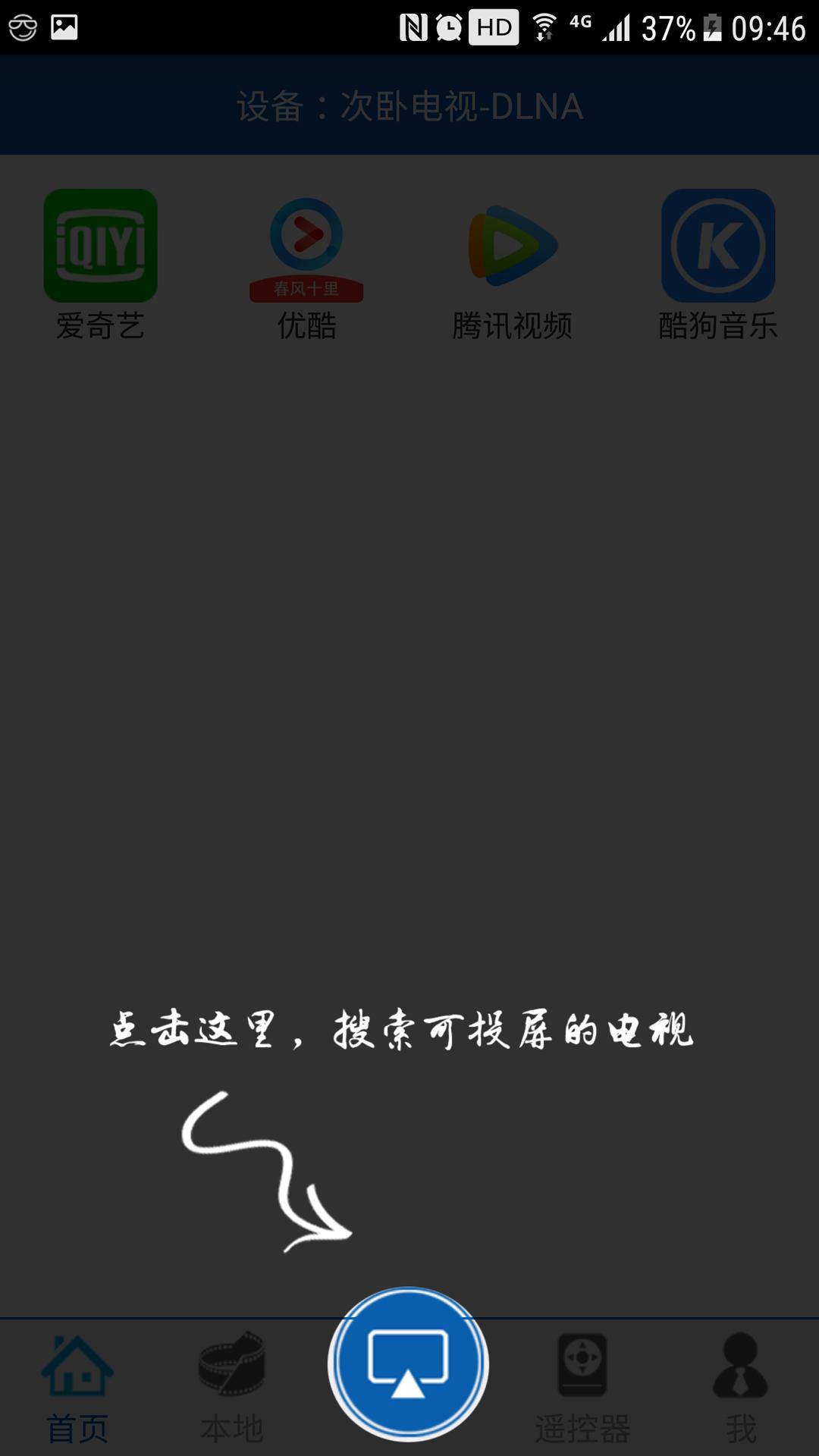爱投屏V2.2.7 安卓版