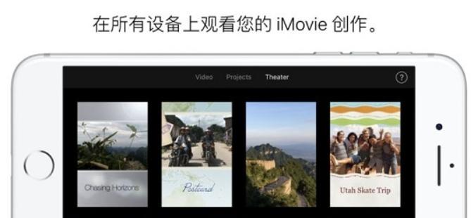 iMovie视频剪辑V1.4.7 安卓版
