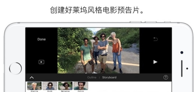 iMovie视频剪辑V1.0 苹果版