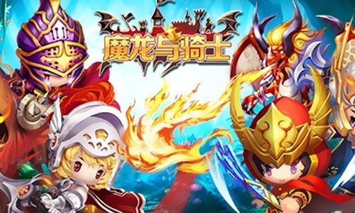 52z飞翔网小编在这整理了【魔龙与骑士·游戏合集】,提供魔龙与骑士手游、魔龙与骑士官网、魔龙与骑士安卓版/iOS版、魔龙与骑士无限钻石。无限的纷争让整个世界的进程变得更加的激烈,创新型的战斗方式一起来打造新的归途,更多的勇士来招募缔造无畏的英雄竞技。