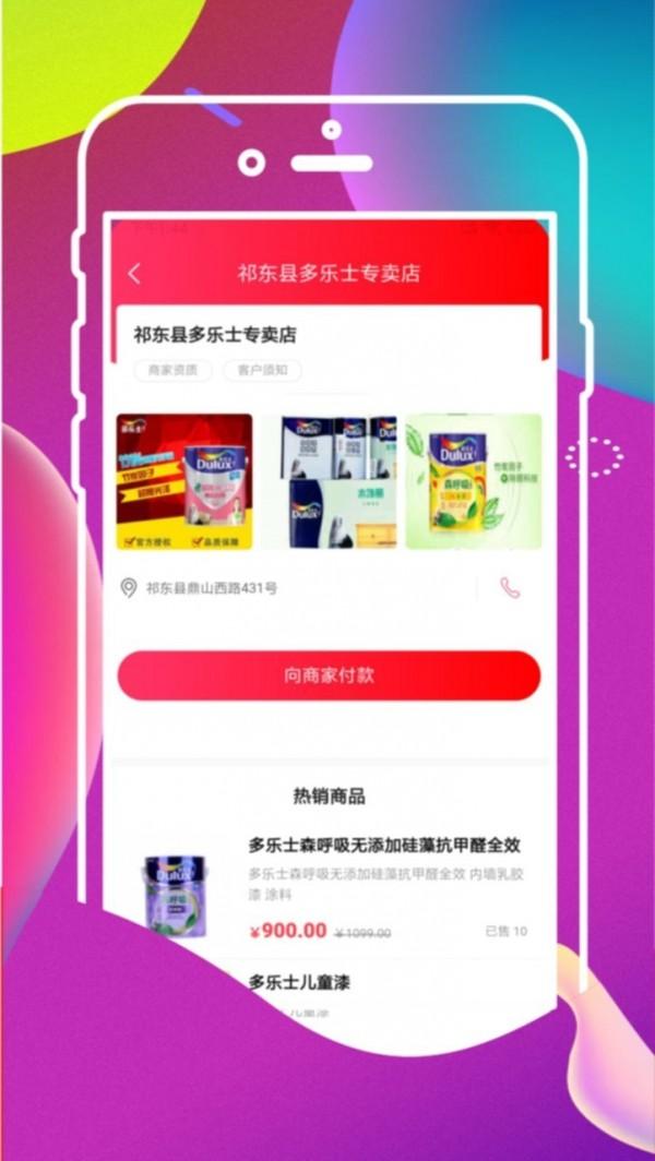 大祁惠V1.1.8 安卓版