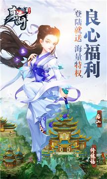 真江湖HDV1.0 变态版