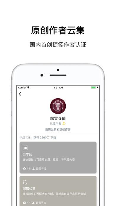 捷径盒V1.0.1 苹果版