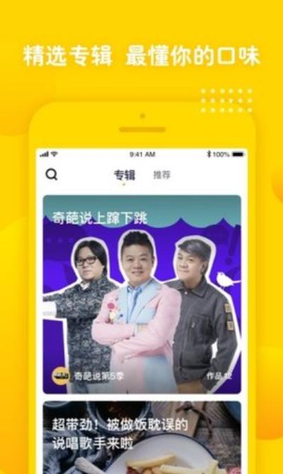 姜饼短视频V1.0 苹果版