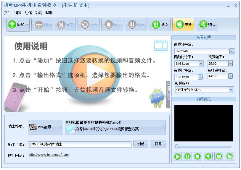 枫叶MP4手机电影转换器V7.5.5.0 免费版