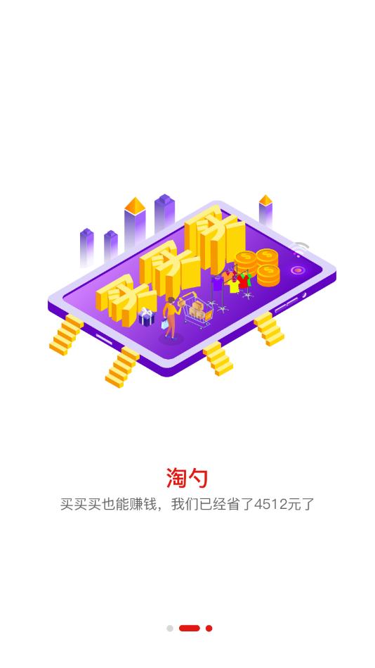 淘勺V1.0.4 安卓版