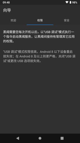 黑阈V3.5.3 安卓版