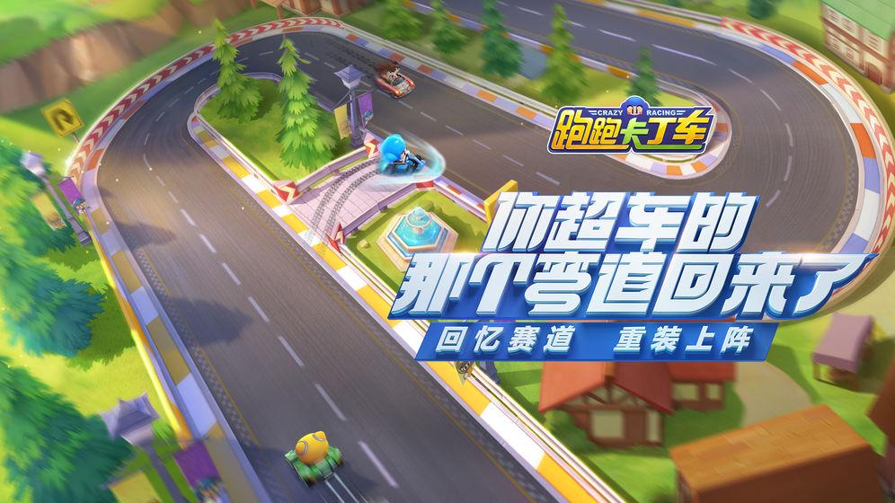 跑跑卡丁车官方竞速版V1.0 苹果版