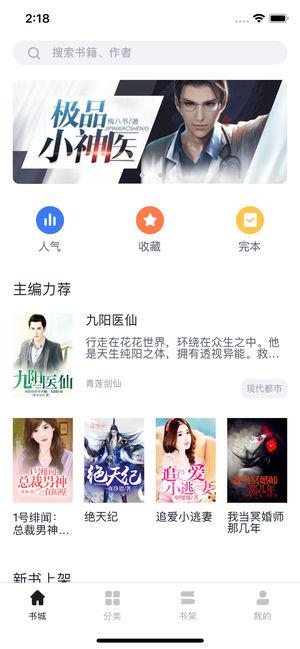 热料小说V1.0 安卓版