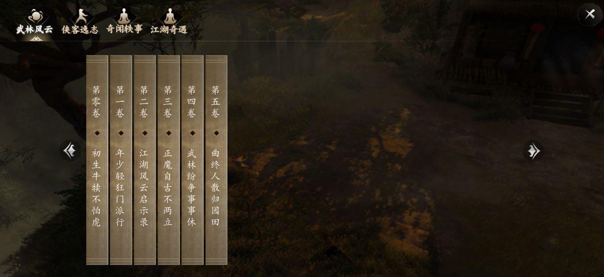 下一站江湖V1.0 安卓版