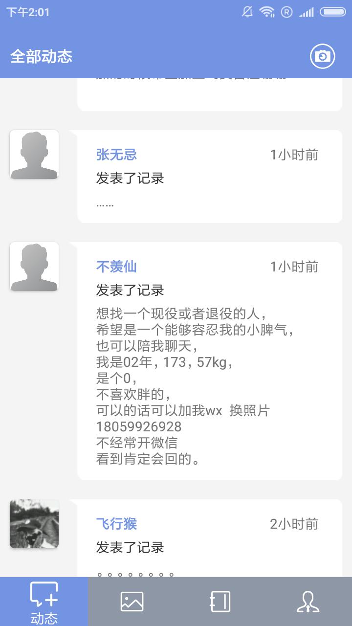 柳禾话社V1.0 安卓版
