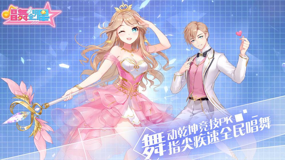 唱舞全明星V1.5.2 安卓版