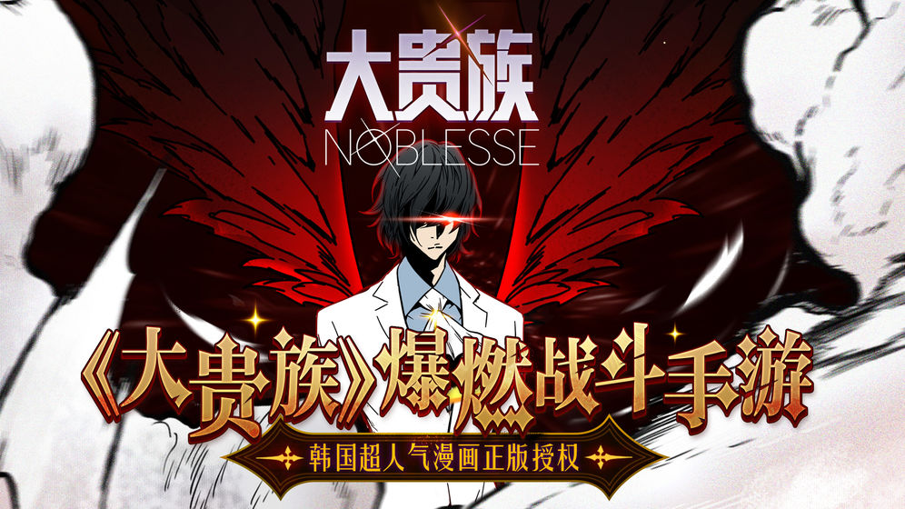 大贵族(NOBLESSE)V1.4.24 安卓版