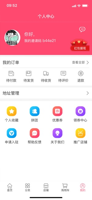 撒货网V1.0 苹果版