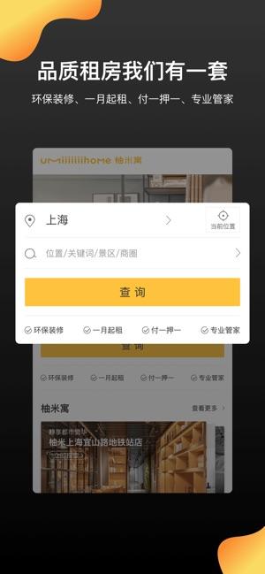 柚米租房V1.0.0 安卓版