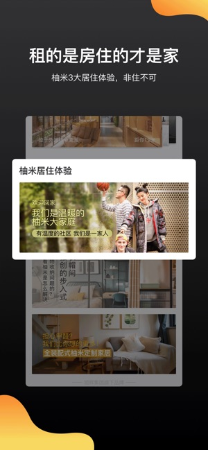 柚米租房V1.0 苹果版