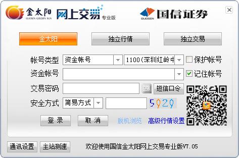 国信证券金太阳V7.05 免费版
