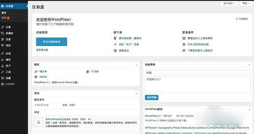 WordPressV4.1.0 Mac版截图2