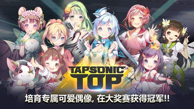 TAPSONICTOPV1.11.0 苹果版