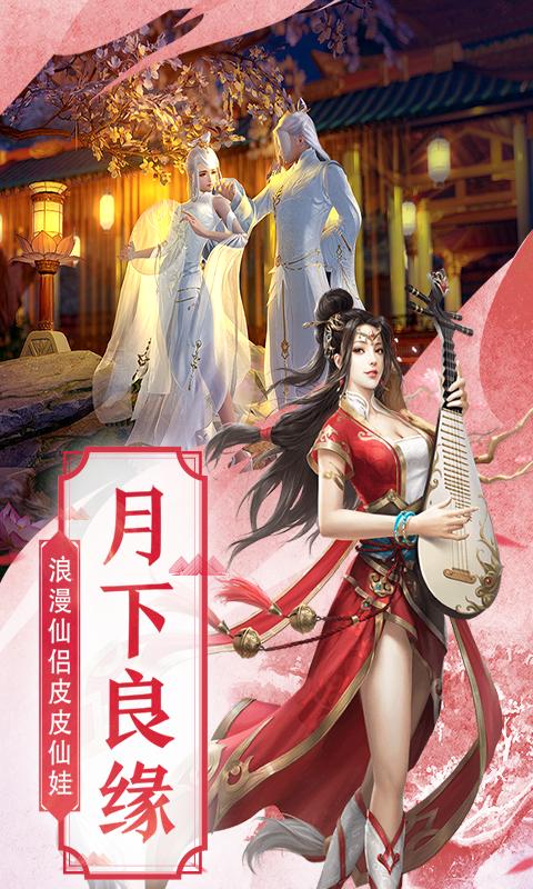 问鼎仙侠V3.8.0 安卓版
