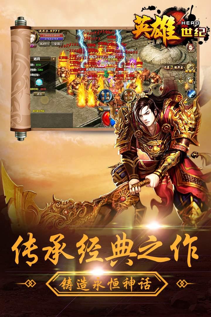 英雄世纪V1.5.12 安卓版截图4