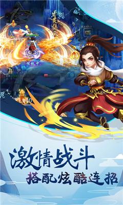 梦幻天剑V2.8.0 安卓版