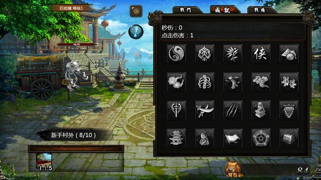 散人攻城传世V1.0 苹果版