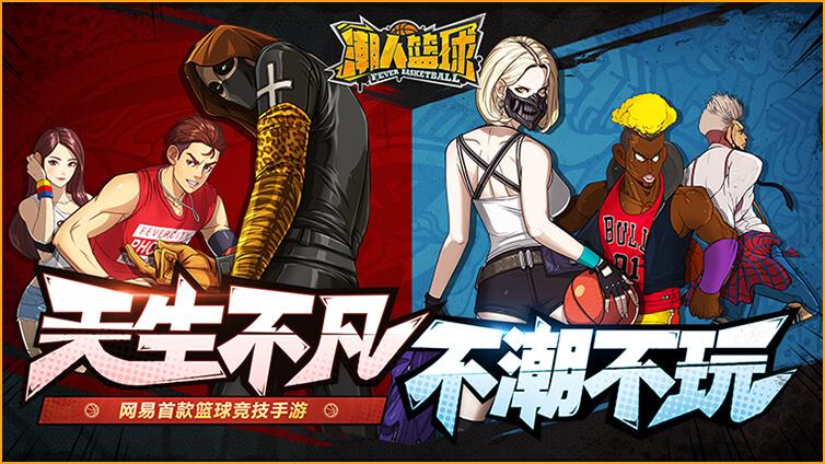 潮人篮球V20.0.832 官方版