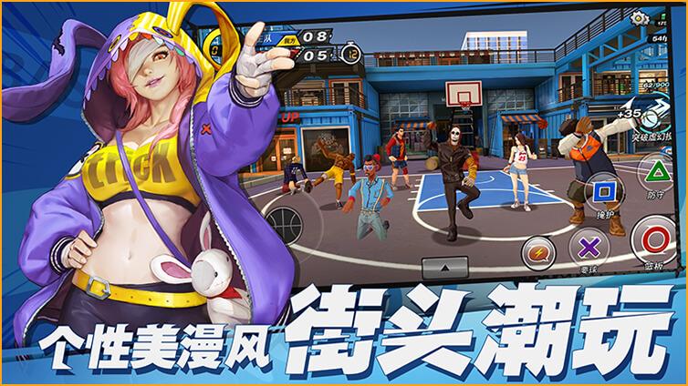 潮人篮球V20.0.832 破解版