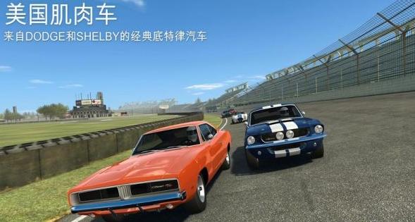 真实赛车3V6.3.0 破解版
