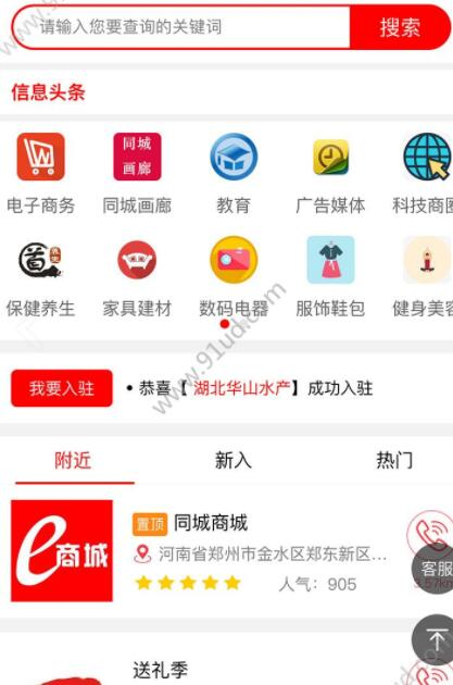 郑州同城服务平台