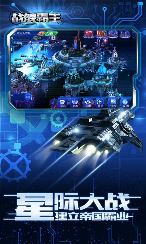 战舰霸主V1.0.6 安卓版