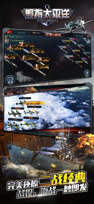 舰指太平洋V2.0 苹果版