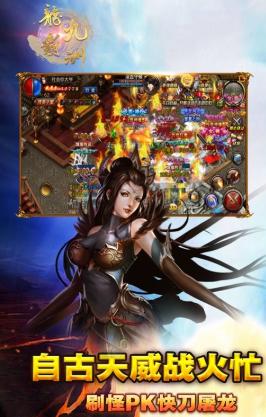 龙霸九洲V1.0 苹果版