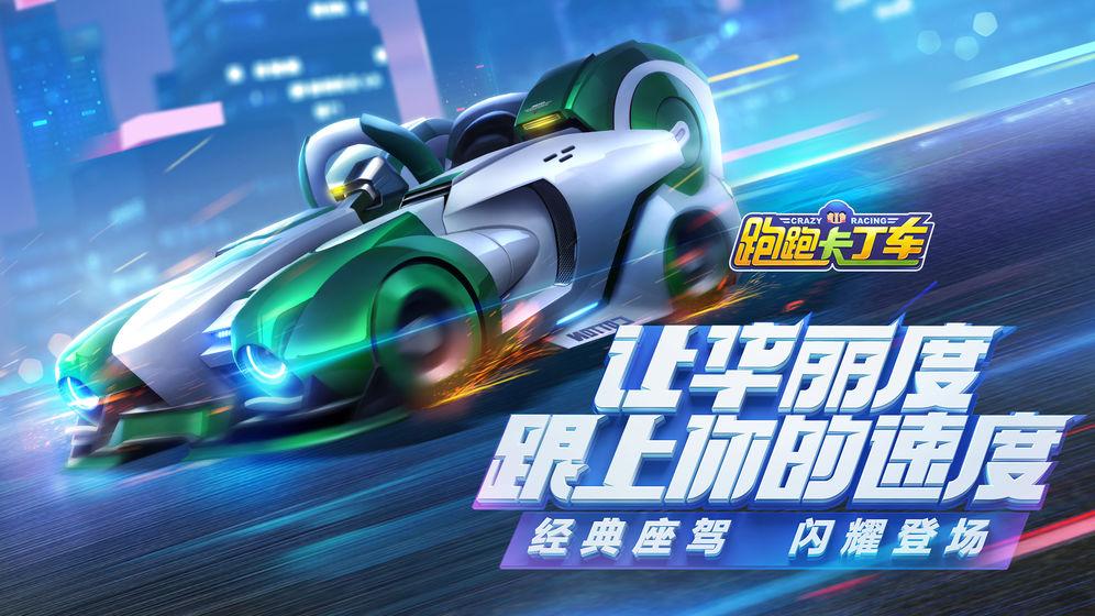 跑跑卡丁车官方竞速版V1.0 破解版