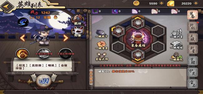 忍者式神�V1.0 �O果版