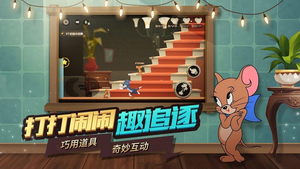猫和老鼠V4.1 官网版