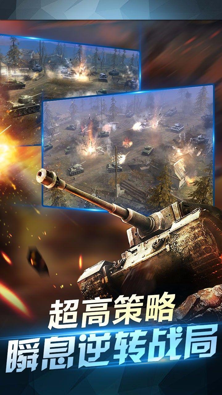 坦克荣耀之传奇王者V1.02 官方版