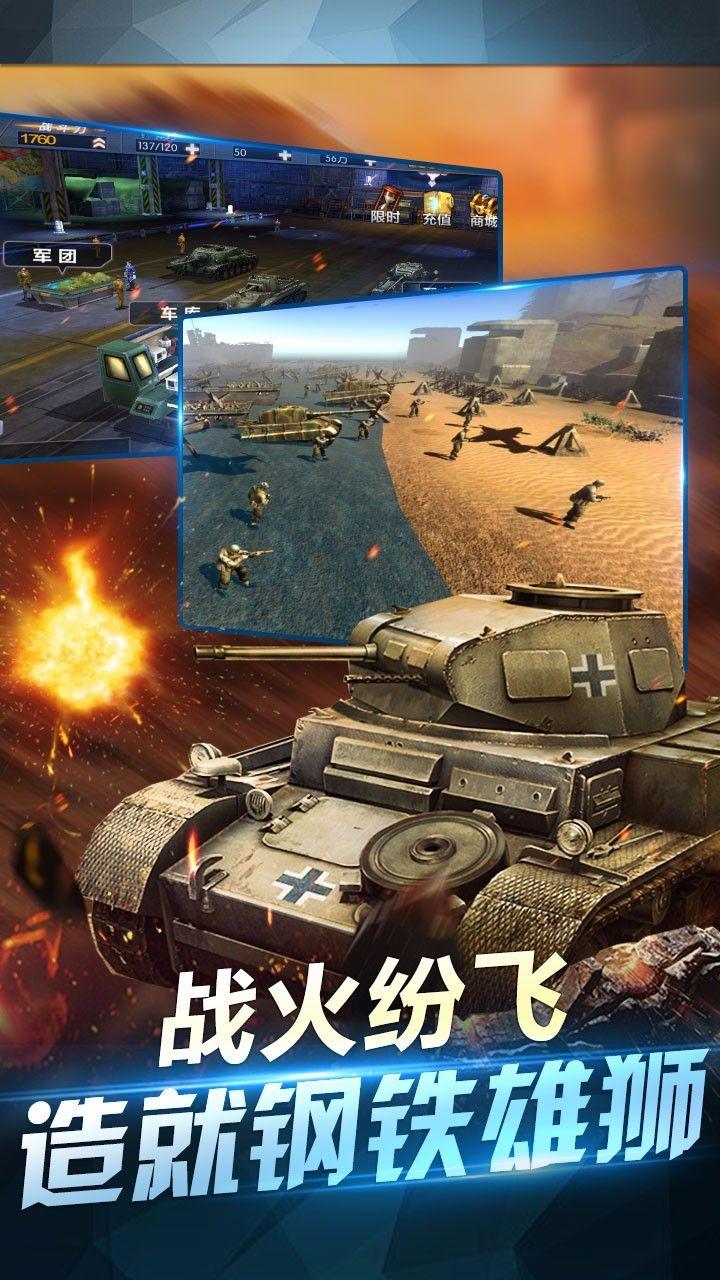 坦克荣耀之传奇王者V1.02 安卓版