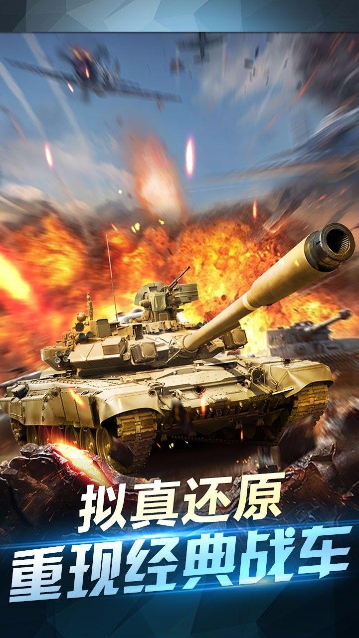 坦克荣耀之传奇王者V1.02 内购版