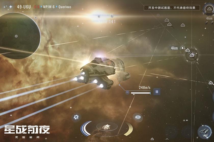 星战前夜:无烬星河V1.0 苹果版