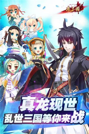 恋三国V1.2.1 安卓版