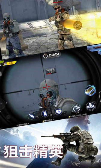 枪战精英V2.3.0 安卓版