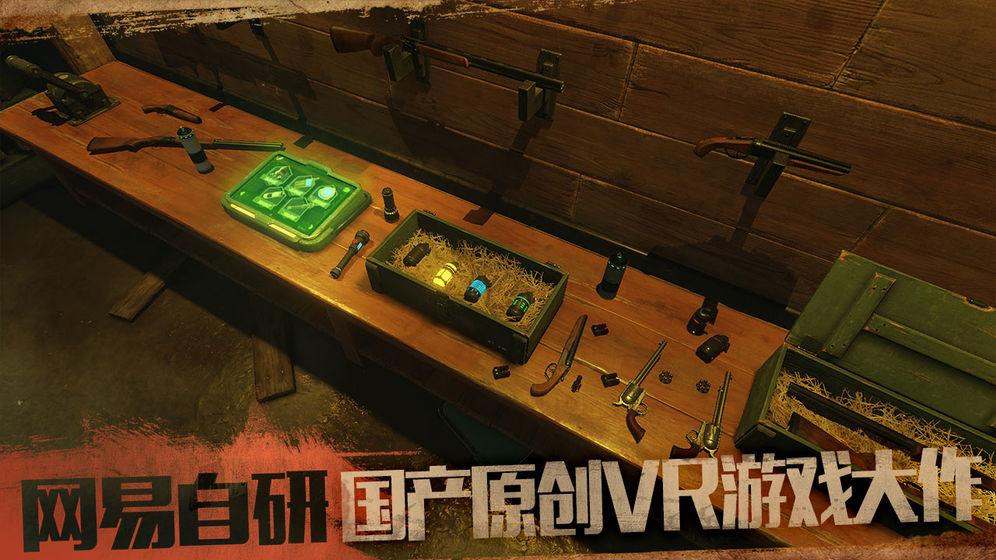荒野潜伏者V1.0 安卓版