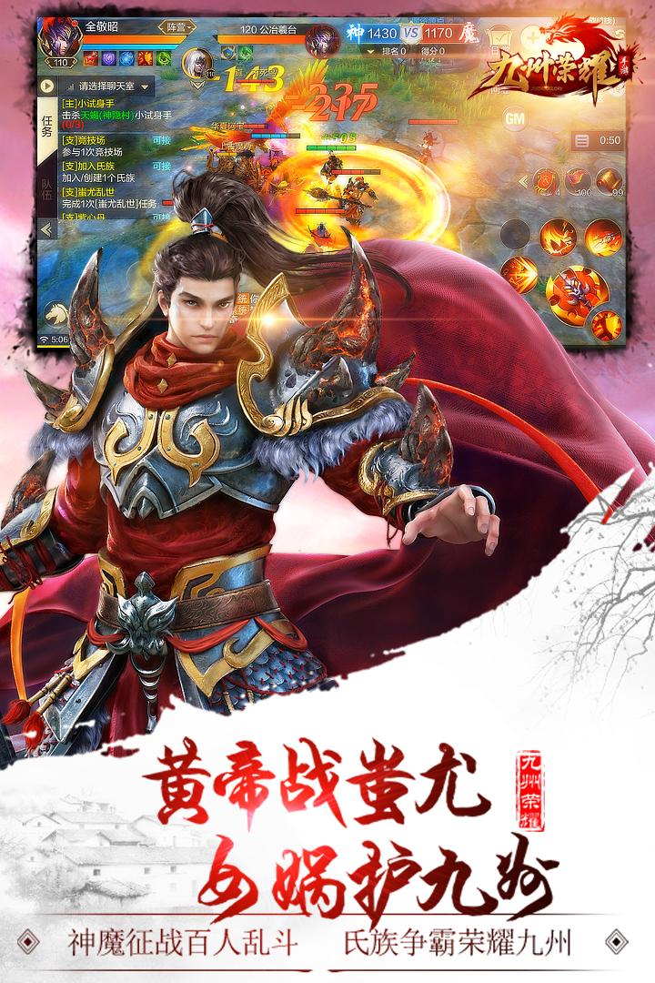 九州荣耀V1.7.8 安卓版