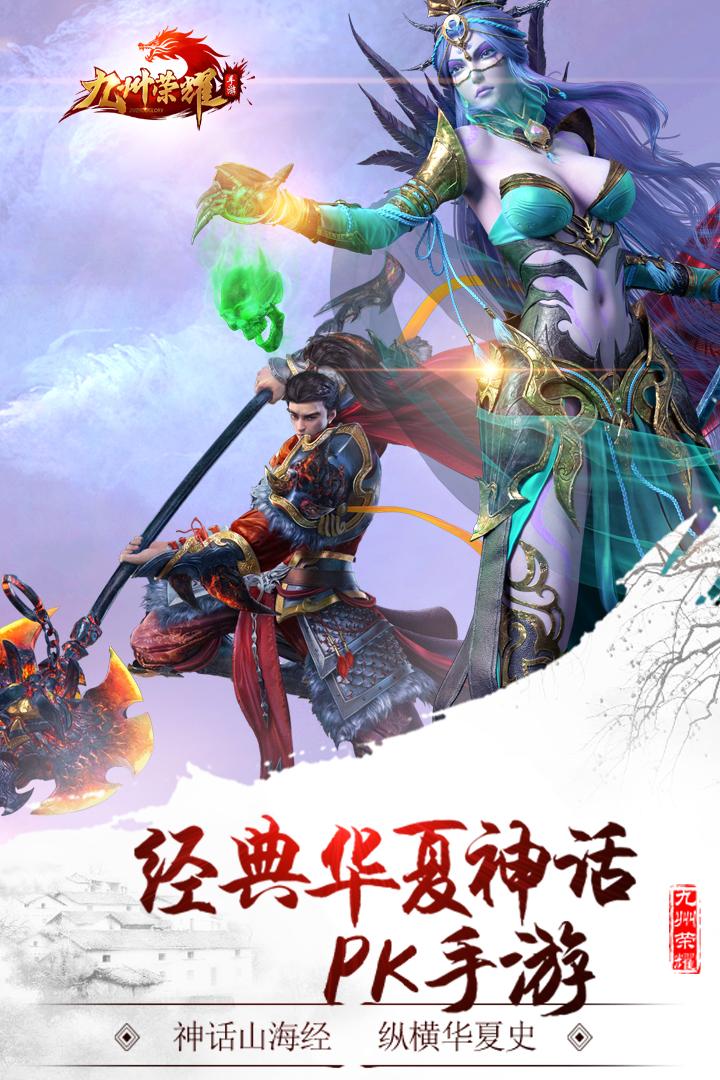 九州荣耀V1.7.8 变态版