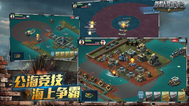舰队指挥官V12.1.2 最新版