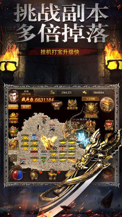 天王传奇V1.2.1 最新版